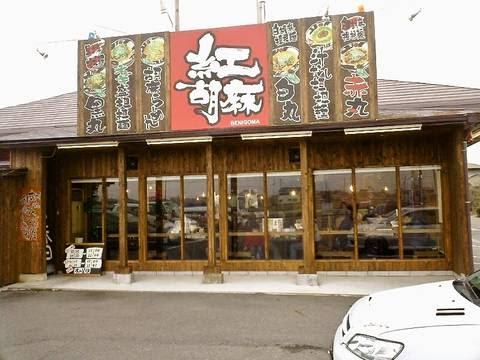 外観(【岐阜県羽島市】紅胡麻)
