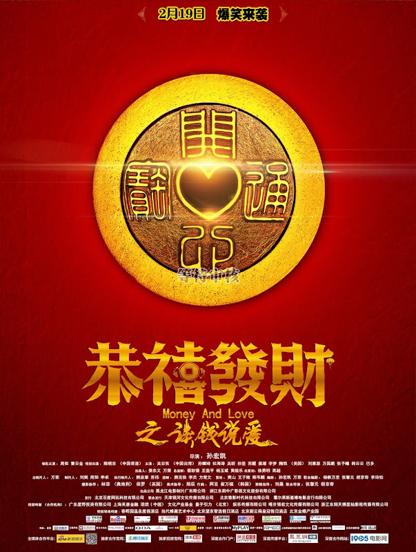 Money and Love China Movie