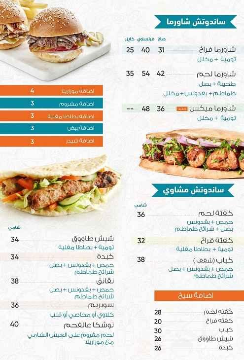 منيو مطعم بروكار 27