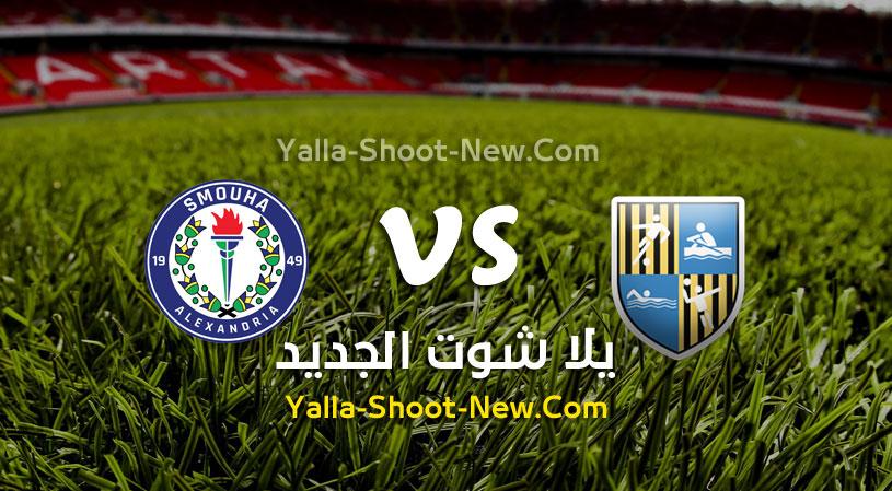 مباراة المقاولون العرب وسموحة