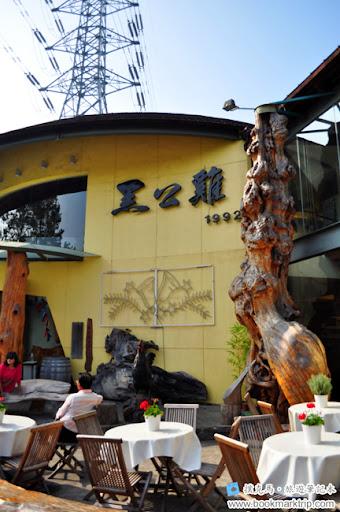 黑公雞風味餐廳露天雅座區