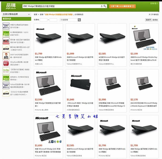 6-1 pingle 省省吧 網購店家彙整