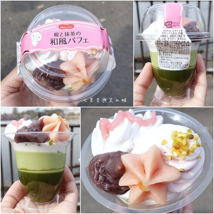 44 東京超便宜甜點 Domremy Outlet 甜點 Outlet