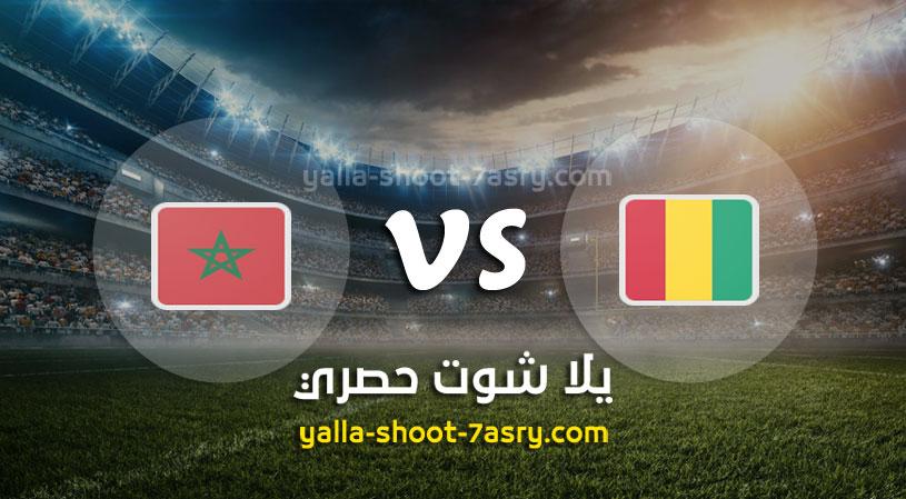 مباراة غينيا والمغرب