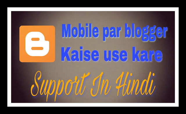 Mobile Par Blogger Kaise Use Kare.