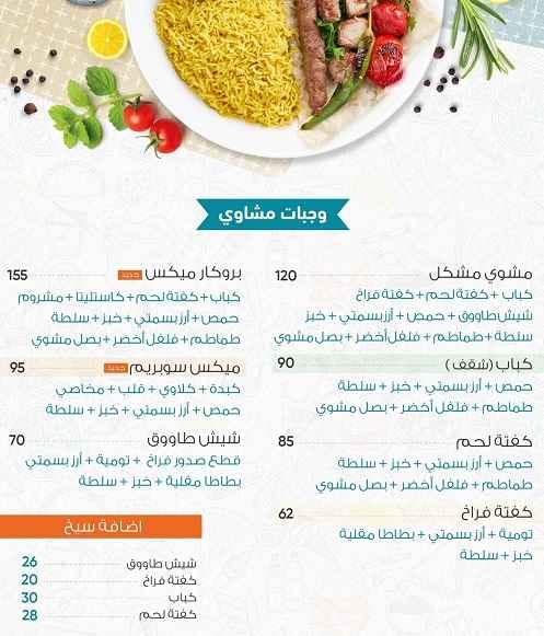 منيو مطعم بروكار 20