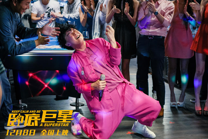 Keep Calm And Be A Superstar China Movie