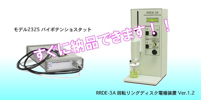 model2325 & RRDE-3A