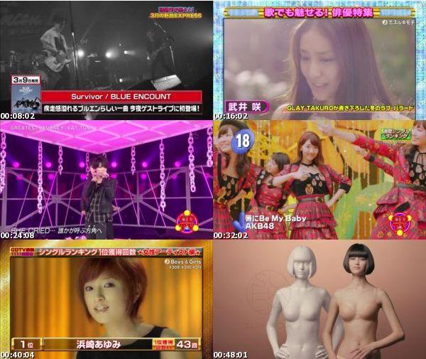 [TV-Variety] CDTV – 2016.03.05