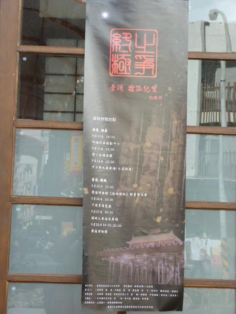 TAIWAN.Toucheng .musée du crabe situé au Pei Kan Resort, surfers,maison Japonaise du chef de gare - P1080902.JPG