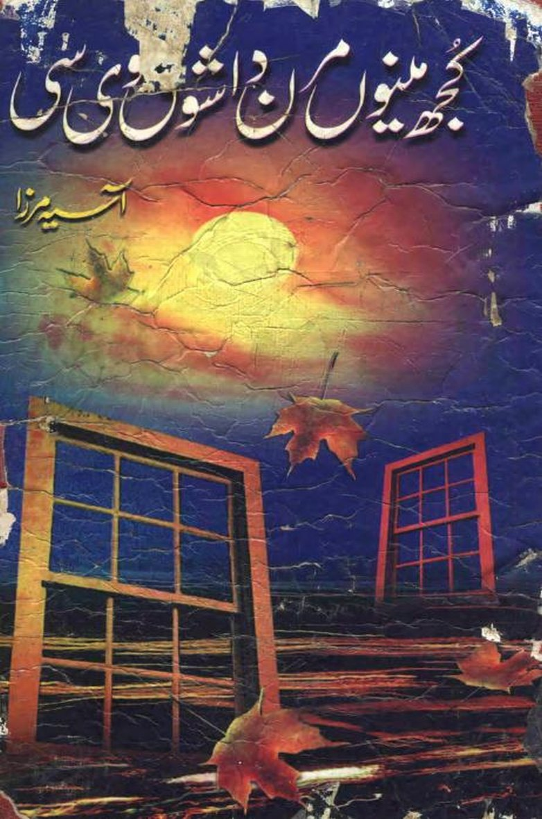 Kuch Menu Marn Da Shoq Vi C Complete Novel By Asia Mirza