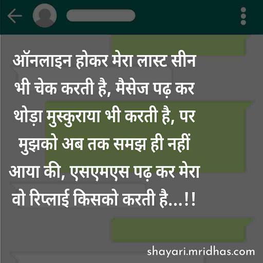 No Reply Quotes Hindi