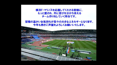 2016横浜F・マリノス新体制発表会