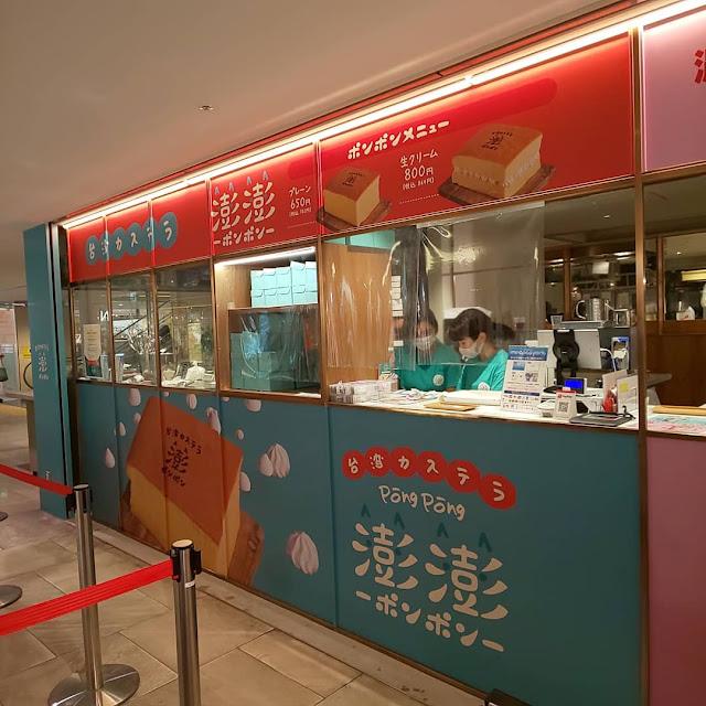 台湾カステラ専門店ポンポン