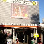 muscle theater in Shibuya, Tokyo, Japan