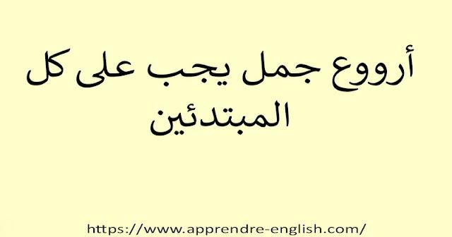 أرووع جمل يجب على كل المبتدئين في تعلم الانجليزية حفظها - مكتوبة على الصور 2021