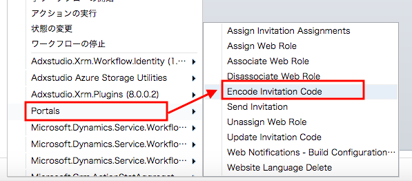 招待コードのエンコードをワークフローに追加