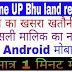 UP Bhulekh यूपी (उप्र ) भूलेख ऑनलाइन खसरा खतौनी नकल जमाबंदी | Bhulekh Uttar Pradesh UP Bhulekh उत्तर प्रदेश (यूपी) भूलेख यूपी भूलेख :खसरा खतौनी जमाबंदी नकल ऑनलाइन UP Bhulekh Online 2020 @upbhulekh.gov.in उत्तर प्रदेश भूलेख पोर्टल क्या है खाता विवरण ऑनलाइन डाउनलोड कैसे करें?ऑनलाइन खतौनी नकल उत्तर प्रदेश(भूलेख)Uttar Pradesh Bhulekh in HindiUP Bhulekh Khasra Khatauni|upbhulekh.gov.in |यूपी भूलेखUP Bhulekh उत्तर प्रदेश (यूपी) भूलेख