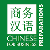 Chinese4.biz - Preparations