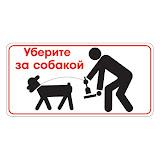 Уберите за собакой