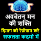 मन की शक्ति - Power of Subconscious Mind In Hindi Download on Windows