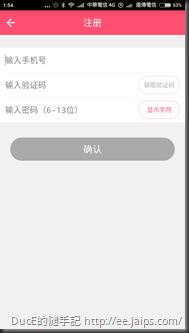 himama APP-手機註冊