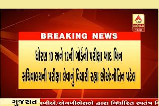 bin sachivalay exam related news