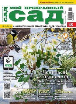 Читать онлайн журнал<br>Мой прекрасный сад №1 Январь 2016<br>или скачать журнал бесплатно