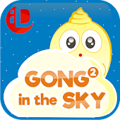 GongGong In The Sky