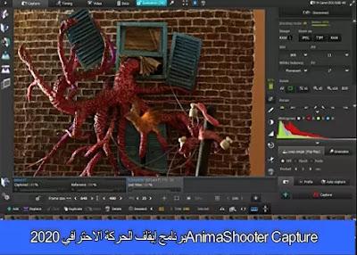AnimaShooter Capture برنامج إيقاف الحركة الاحترافي 2020