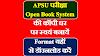 APSU Open Book System परीक्षा की Copy कैसे बनायें, Format यहाँ से डाऊनलोड करें,apsu open book system front page