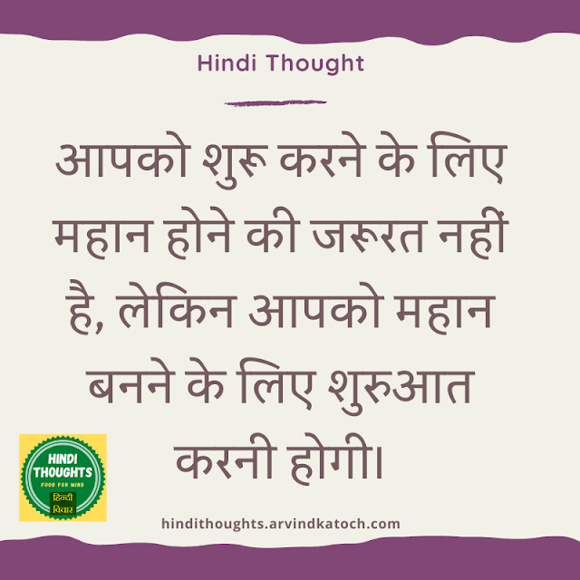 Hindi Thought, great, start,