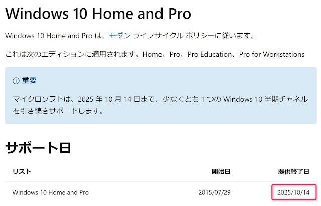 Windows10サポート期限