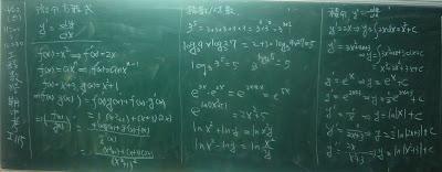 微積分及指數對數複習