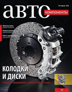 Читать онлайн журнал<br>Автокомпоненты №4 (апрель 2016)<br>или скачать журнал бесплатно