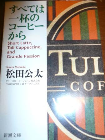 すべてのコーヒー〜