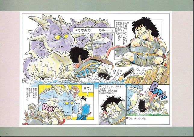 Akira Toriyama world_213419-0037