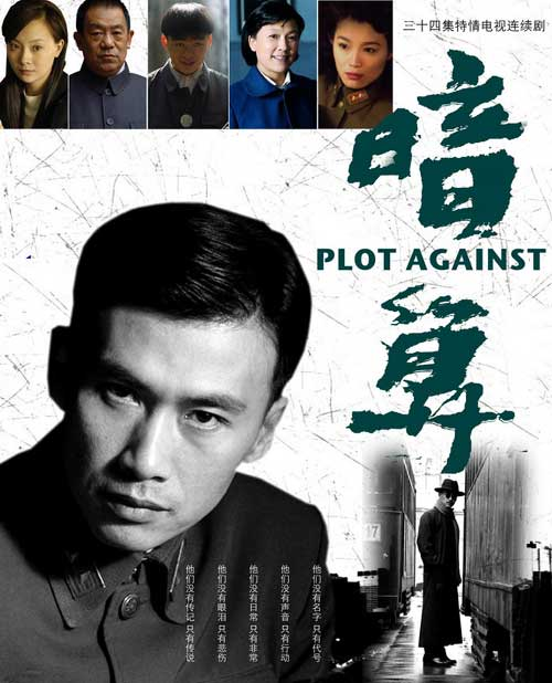 Plot Against China Drama