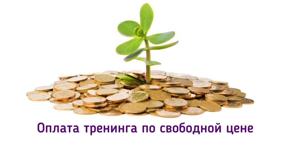 свободная плата