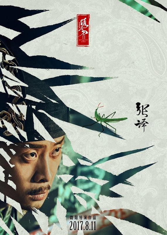 Brotherhood of Blades II China Movie