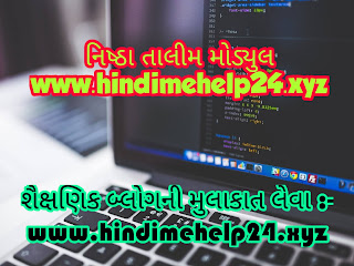 Nishtha Training Module Shala Shikshan ma pahel Course , Nishatha Training module of shala shikshan ma pahela 2020