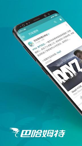 巴哈姆特 - 華人最大遊戲及動漫社群網站 5.11.16 screenshots n 1