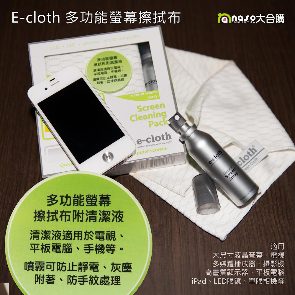 e-cloth 多功能螢幕擦拭布