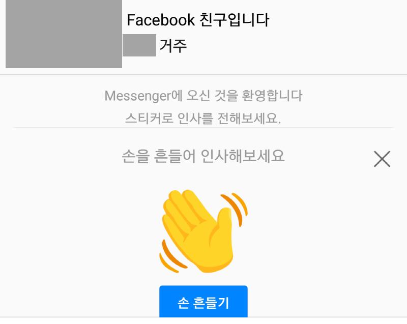 페이스북 손흔들기