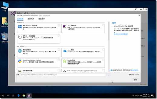 Visual Studio 2017 安裝&使用 004