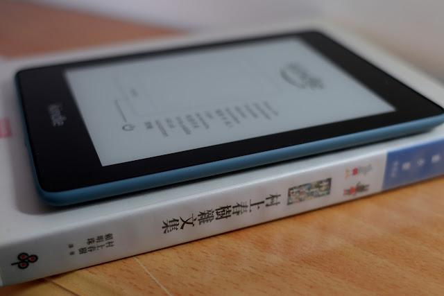 電子書閱讀器 Kindle Paperwhite 4