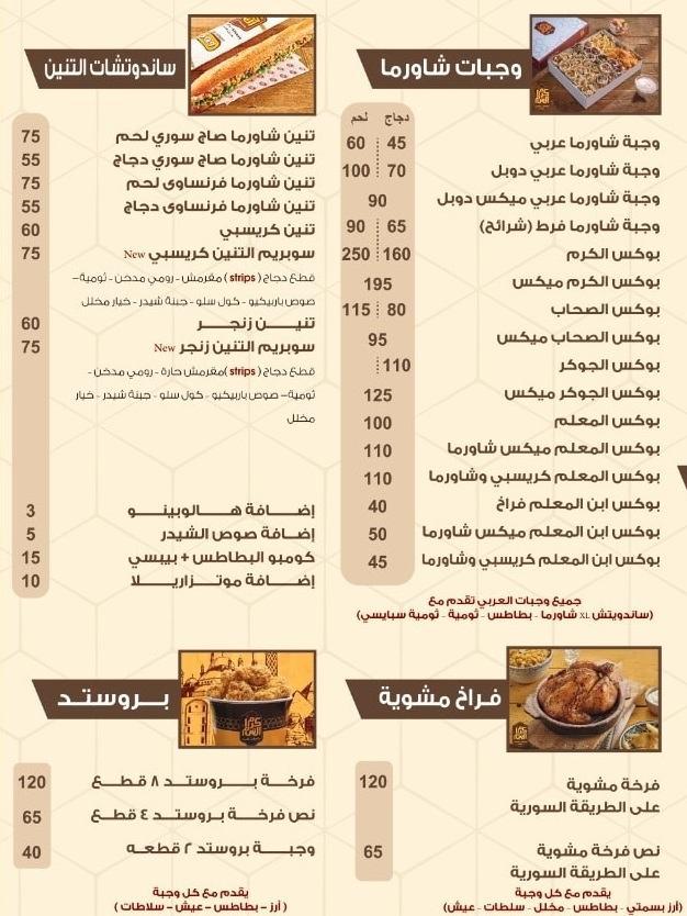 اطباق كرم الشام