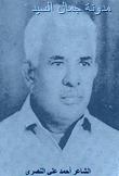 احمد علي النصري