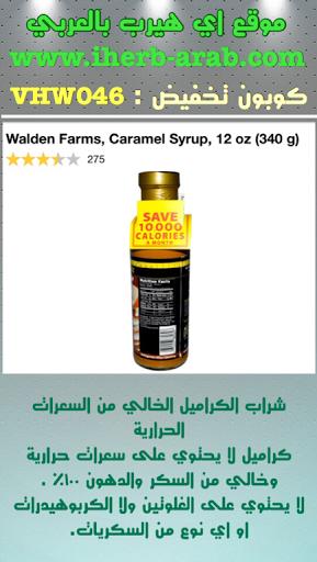 شراب الكراميل الخالي من السعرات الحرارية   Walden Farms, Caramel Syrup, 12 oz (340 g)
