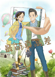 Min and Max / Zui Meng Shen Gao Cha China Movie